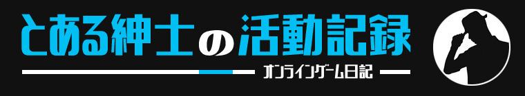 とある紳士のブログ オンラインゲーム編