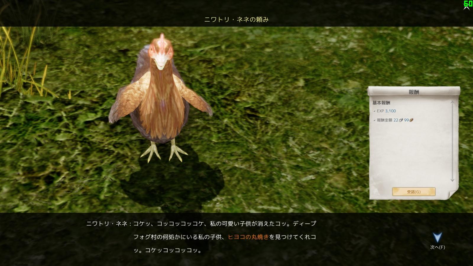 鶏クエスト