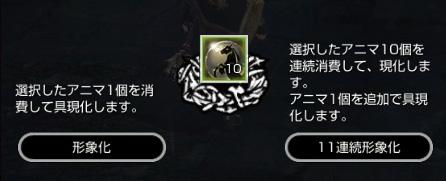 11連アニマ