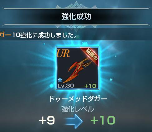 武器+10